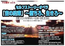 New 天の邪鬼日記-hukusima.jpg