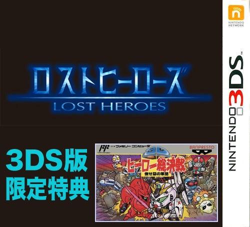 3DS SDヒーロー総決戦 ロストヒーローズ