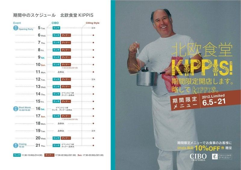 北欧食堂 Kippis。期間限定開店します。略してKippis!-カレンダー