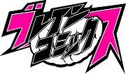 $ブレインコミックスOFFICIAL BLOG『ブッコミブログ』