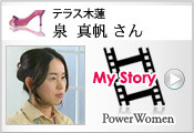powerwomenインタビュー