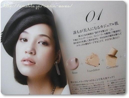 4596c8da0a15 7つの肌を着替える美肌メイクのレシピ|かわぃぃものが好き・