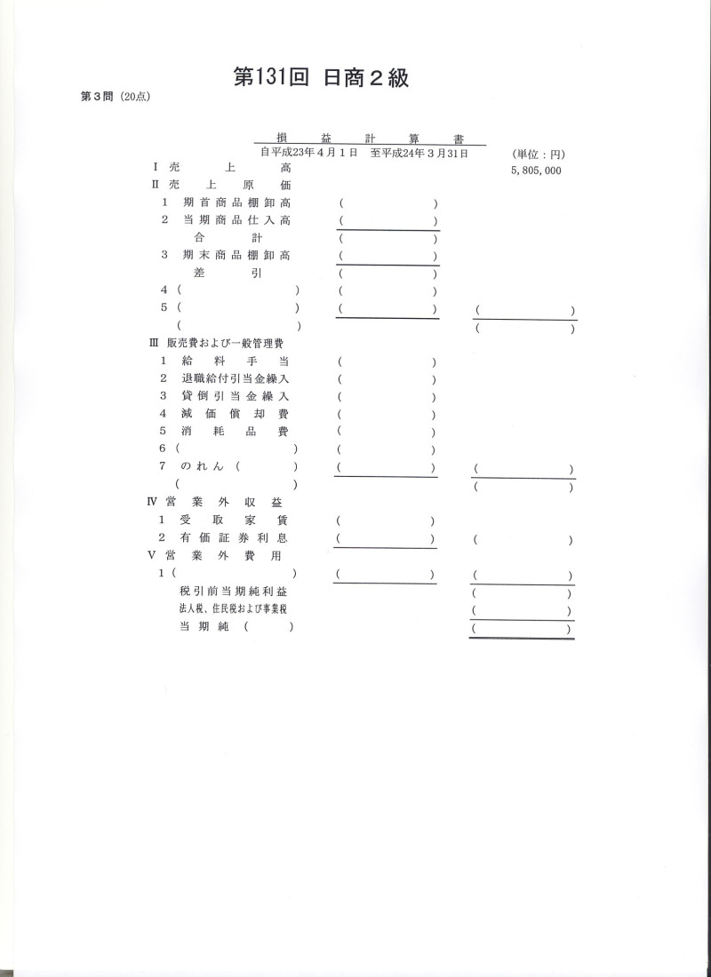 タック 簿記 解答 用紙