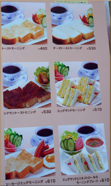 Kirin's Cafe  Style  /  カフェ・雑貨・グルメ & 街歩き-COLORADO 幕張 モーニングメニュー