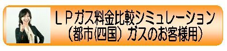 頼りになるガス屋さん~うおさんブログ@松山市