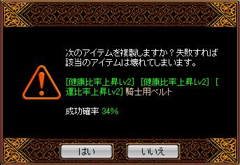 RELI姫のおてんば日記-騎士ベルト鏡