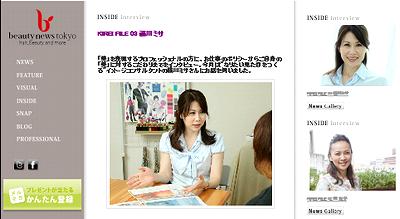 イメージコンサルタント藤川ミサのキラキラ美人になる方法☆美のハッピースパイラル☆-Beauty News Tokyko
