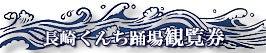 「魚の町 川船」長崎くんち2012-2012長崎くんち踊場観覧券