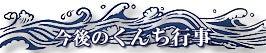 「魚の町 川船」長崎くんち2012-長崎くんち2012今後行事t