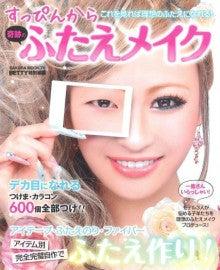 $まあさオフィシャルブログ「二重の女神」Powered by Ameba-20120604163337936_ed.jpg