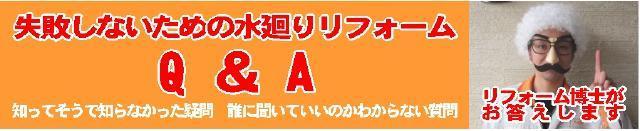埼玉 リフォームでキラリ現場日記