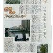 6月12日/毎日新聞