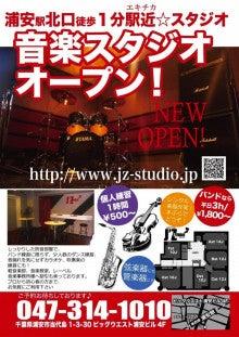 J'Z-STUDIOのブログ-当店チラシです