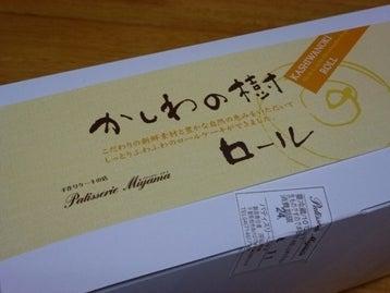 「ひろんぐー」の つぶやき @名古屋-パティスリーミヤマ