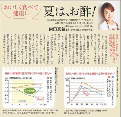 管理栄養士シバタマキのシアワセ♪MaKitchen-朝日新聞1