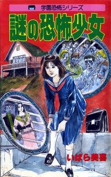 地獄のゾンビ劇場-謎の恐怖少女