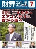 いわきのHP製作・各種販促デザイン会社 オフィス・ポート代表柴田のブログ-2012年7月号財界ふくしま