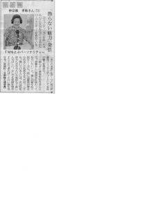 ちゅらハートFMもとぶ 79.2MHz