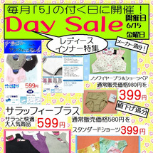 6/15「DAY S…