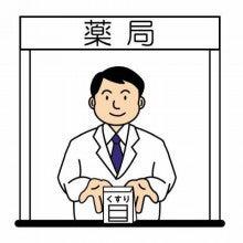 $日本を変える?! 薬剤師のつぶやき@竹中孝行