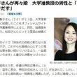 松田聖子さんが再々婚…