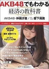 『AKB48でもわかる経済の教科書』