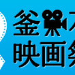 復興釜石映画祭