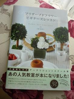 大阪・堺市のカルトナージュサロン♪Petit✩ bonheur ~ささやかな幸せ~