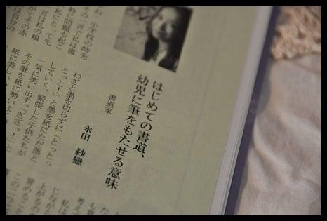 書道家 永田紗戀(されん)のサレログ-教育研究 書道家 永田紗戀