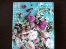 いおりブログ-CA3F0565.jpg
