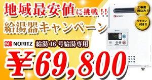 堺のリフォーム屋親父おしごと日記-kyutoki300