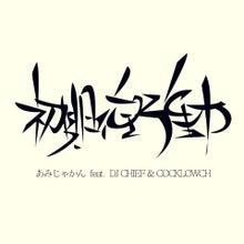 $DOGMAJAPANオフィシャルブログ『DOGMA発!!』-ipodfile.jpg
