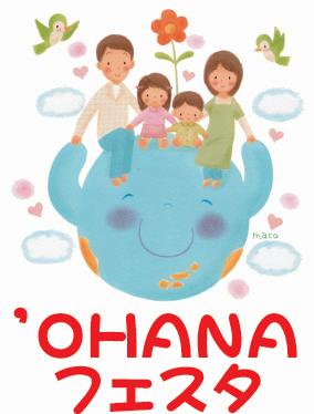 'OHANAフェスタ~ココロとカラダにやさしいイベントin宗像~
