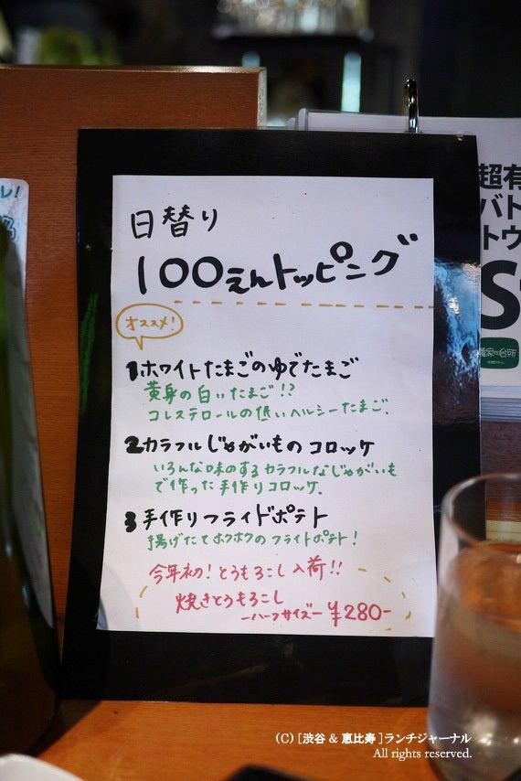 ●[渋谷&恵比寿] ランチ・ジャーナル-13