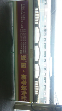 國弘俊次による國だけに92のブログ-120615_1037~01.jpg