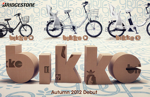 自転車の 上野 自転車 ハクセン : から新しいコンセプトの自転車 ...