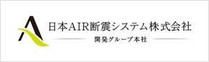 AIR断震