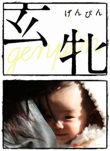 ママスタート・クラブ(Momstart club) ブログ-genpin_title