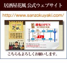居酒屋花風公式サイト