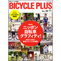 BICYCLE PL…