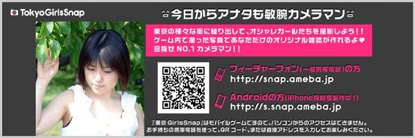 $瀬戸ちひろオフィシャルブログ「ちんチロりん@Life」-girlssnap