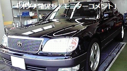 $岡山 洗車・コーティング専門店キーパープロショップ 横山石油(株)十日市店