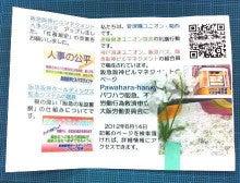 人気のあった花のちらし、6月14日配布