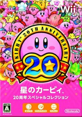 Wii 星のカービィ 20周年 スペシャルコレクション