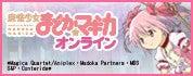 まどか☆マギカ オンライン 公式サイト