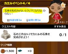 へたれちゃんの罰ゲームライフ-カエル4