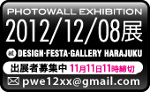 BLACK BOX nagoya-20111208バナー小150