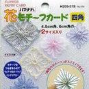 ハマナカ 花モチーフカード(四角)