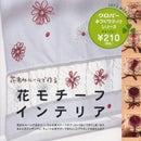 【クロバー】の自社出版本花あみルームで作る花モチーフインテリア