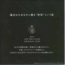 クレジットカードミシュラン・ブログ-JCB THE CLASS COIN